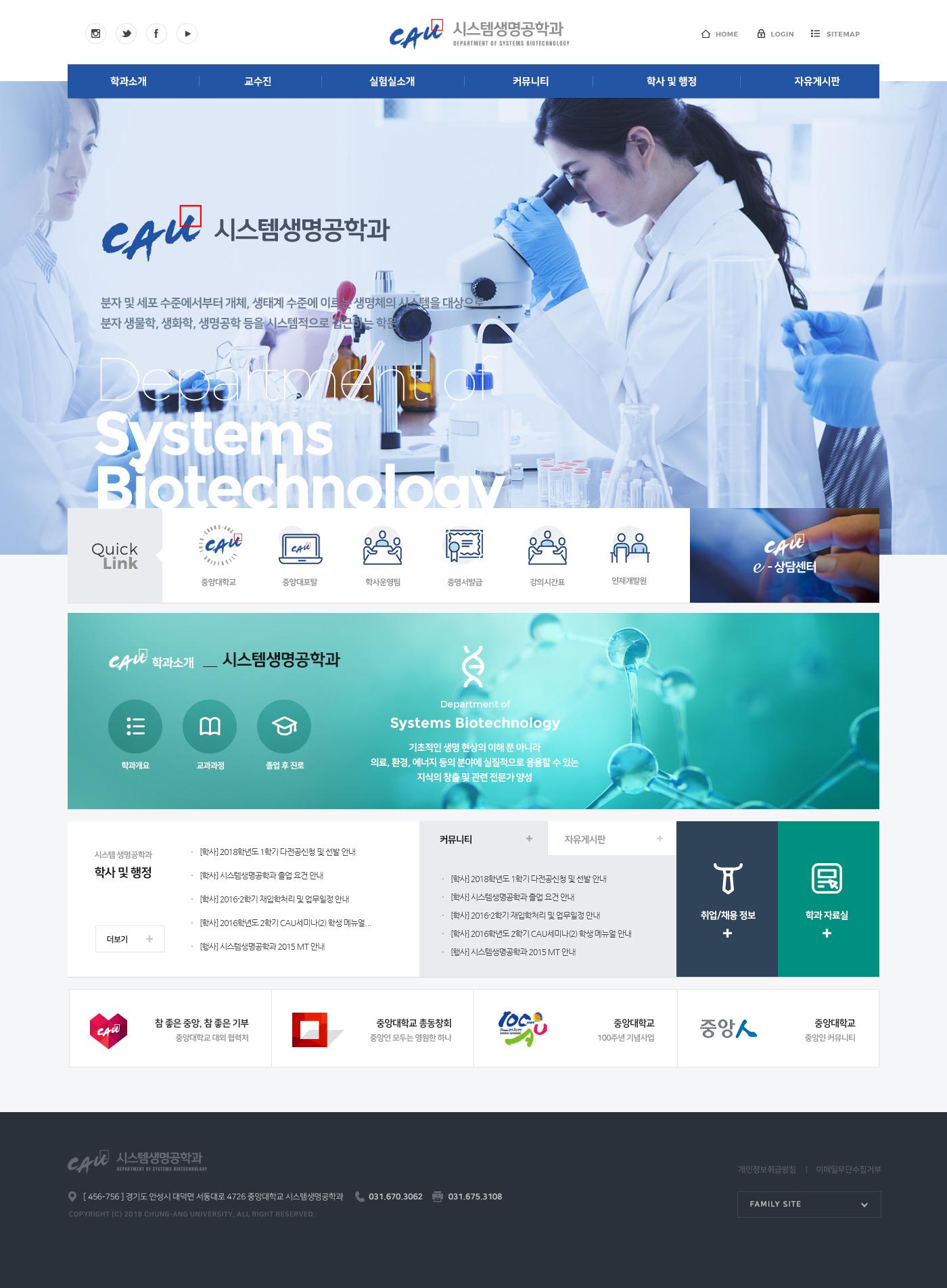 1_systemsbiotechnology.jpg