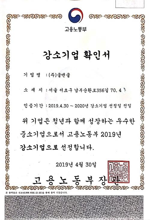 195195고용노동부_강소기업_20190430.jpg