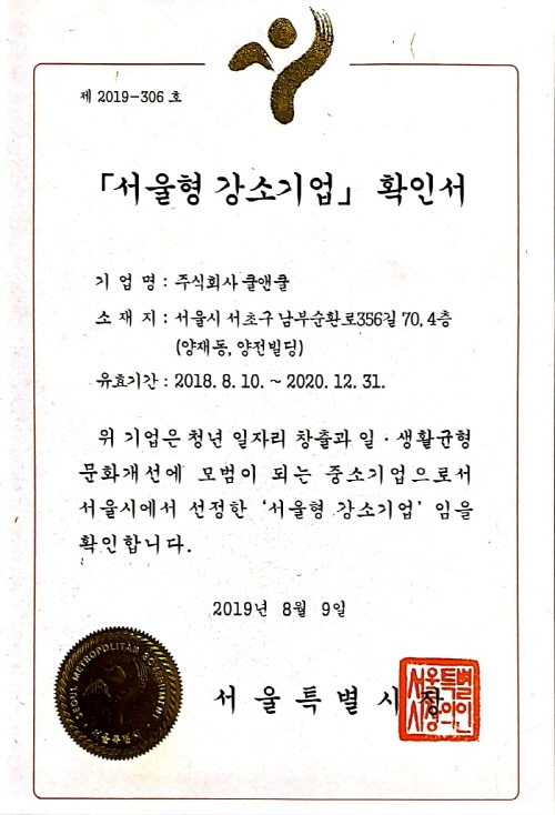 195195서울시_서울형강소기업_20190809.jpg
