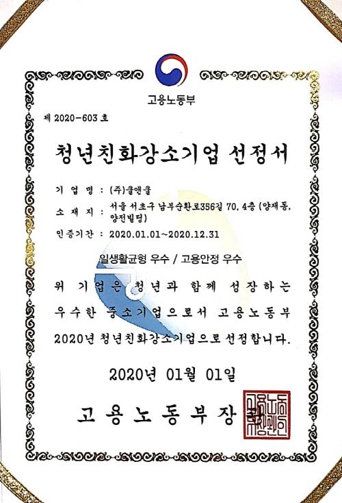 195195고용노동부_청년친화강소기업_20200101.jpg