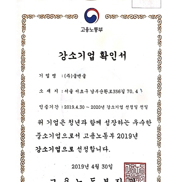 고용노동부 강소기업 선정