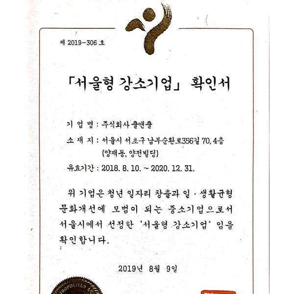 서울특별시 2019 서울형 강소기업 선정