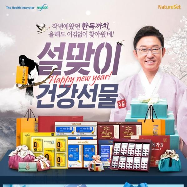 [기획전] 한독 설선물세트