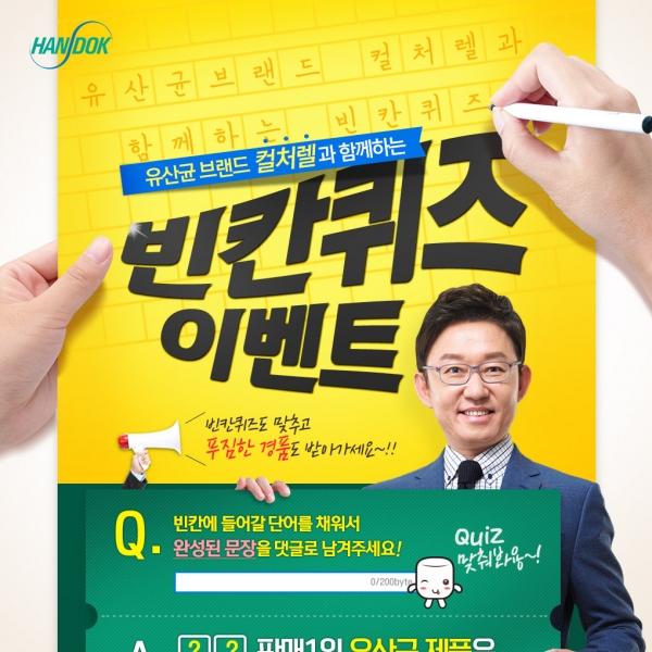 [기획전] 빈칸퀴즈 컬처렐