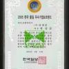 2005 한국 품질/서비스/고객만족 우수기업 선정