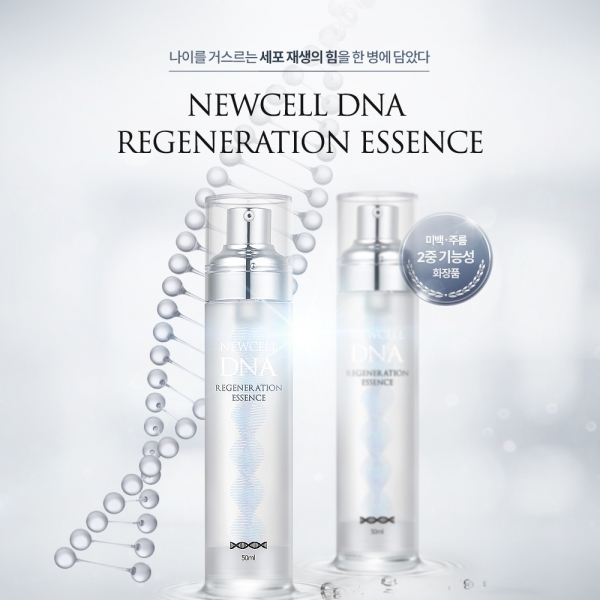 뉴셀 DNA