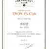 티몬 매출상위 1% VIP 클럽사 선정 2015