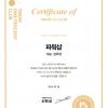 티몬 매출상위 1% VIP 클럽사 선정 2016