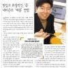 [아이위클리] 대학생 사업가 곽상준 씨…전통죽 月매출 4천만원