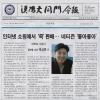[한양대동창회보] 젊은사업가 쿨앤쿨 대표 곽상준(97. 재료)