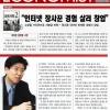 [매경이코노미스트] 인터넷장사꾼 경험살려 창업- 곽상준 쿨앤쿨 사장