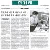 [한겨례신문] 성공창업 현장을 가다 / 인터넷장터공략 대학생사장 곽상준씨
