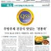 [한국일보] <소비자 만족을 추구하는 중소기업> 쿨앤쿨(곽상준 대표)