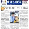 [대학경제신문]'잘못하면 준쑨다'우려가부러움으로-(주)쿨앤쿨 곽상준 대표