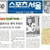 [스포츠서울] 대학생 사장님되기 프로젝트 (주)쿨앤쿨 곽상준 씨